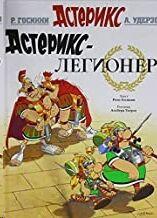 Asterix 10 - Legioner (ruso)