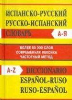 Diccionario Español-Ruso/Ruso-Español