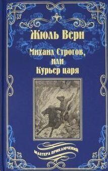 Mikhail Strogov, ili Kurer tsarja