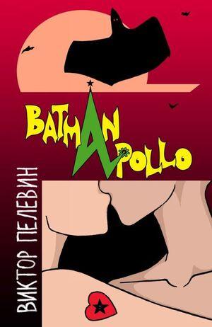Betman Apollo