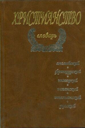Christianstvo slovar