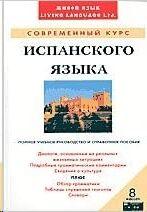 Sovremennyj kurs Ispanskogo jazyka: ucebnik i 8 a/k  -(para rusos)