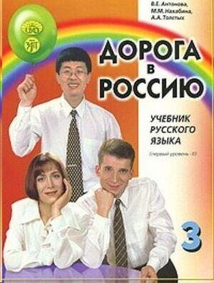 Doroga v Rossiju 3 - nivel 1, pt. 2