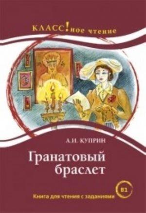 Granatovyj braslet. Lexical minimum 2300 words - B1