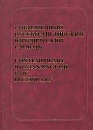 Sovremennyj Russko-Anglijskij Juridicheskij Slovar