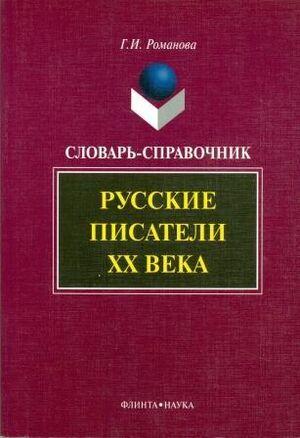 Russkie pisateli XX veka