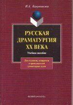 Russkaja dramaturgija XX veka