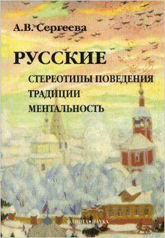 Russkie: Stereotipy povedenija