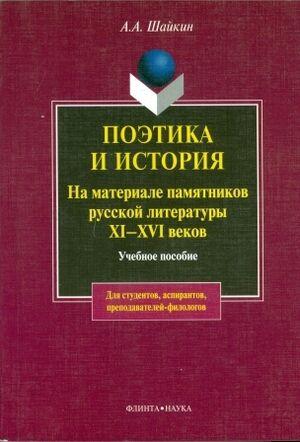 Poetika i istorija - XI-XVI
