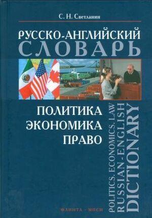 Diccionario Biling. Rus/Eng. Politika. Ekonomika
