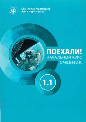 Poekhali! - Uchebnik, nachal'nyj kurs 1.1 (con código QR para el audio)