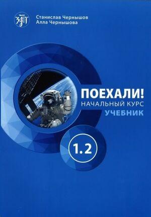 Poekhali! - Uchebnik, nachal'nyj kurs 1.2 (con código QR para el audio)
