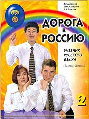 Doroga v Rossiju 2 - basico (libro)