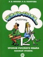 Zhili-byli... 2 (uchebnik/libro)