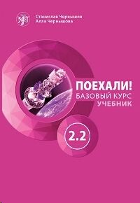 Poekhali! - Uchebnik, nachal'nyj kurs 2.2 (con código QR para el audio)