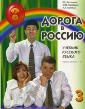 Doroga v Rossiju 3 - nivel 1, pt. 1