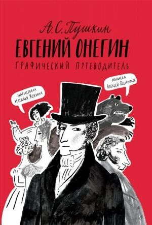 Evgenij Onegin. Graficheskij putevoditel