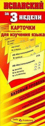 Ispanskij za 3 nedeli: kartocki... (bazovy)
