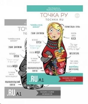 Tochka RU A1 Textbook+Workbook+CD