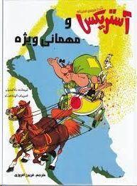Asterix 05: Astriks va mihmani-yi vizhih (persa)