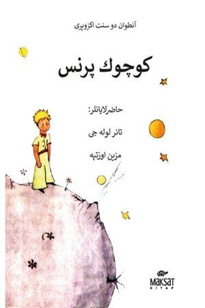 Ceptekalsin Küçük Prens (osmanlica) (principito Otomano)