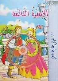 La Bella Durmiente-Sleeping Beauty (en árabe)libro+ CD