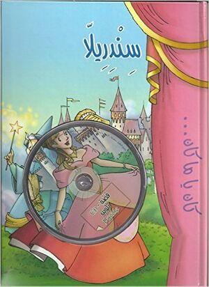 La Cenicienta - Cinderella (en árabe) libro+ CD