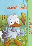 El Patito Feo - The Ugly Duck (en árabe)libro+CD