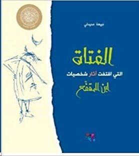 Al fatatt al lattay eqtafatt athar ibn al mokafa'e