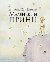Malen'kij princ (principito ucraniano)