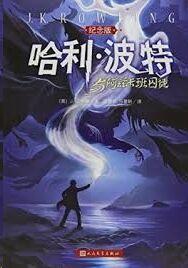 Harry Potter 3 (chino)