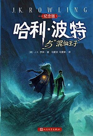 Harry Potter 6 (chino)