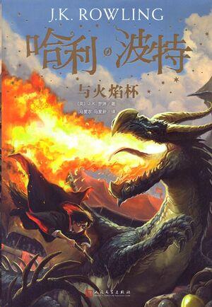 Harry Potter 4 (chino)