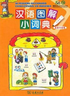 Mi pequeño diccionario chino-español en imágenes