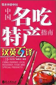 Zhongguó míng chi tè zhinán lao wài Zhongguó ying hù