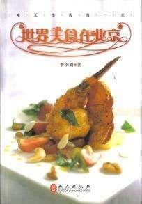 Shìjiè mei shí zài Beijing (Mundo cocina en Beijing)