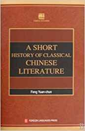 A Short History of Classical Chinese Literature