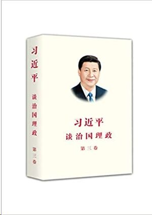 Xi Jinping - The Governance of China (Chinese version)