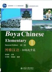 Boya Chinese Elementary vol. 1 (with MP3)