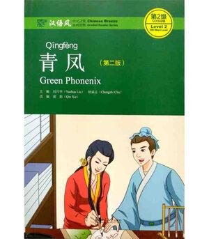 Green Phenix Level 2+audio descargable
