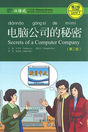 Secrets of A Computer Co.(bilingüe chi-ing)