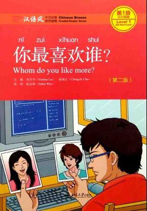 Whom Do You Like More?Ni Zui Xi.. with MP3