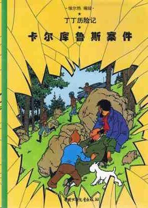 Tintin 17/Kaerkulusi anjian (chino/21x29)