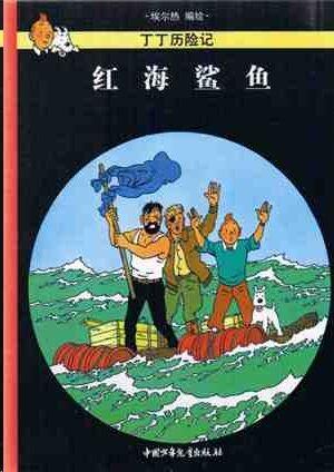Tintin 18/Honghai shayu (chino/21x29)