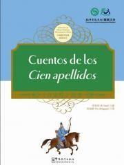 Cuentos de los Cien apellidos (chino-español)