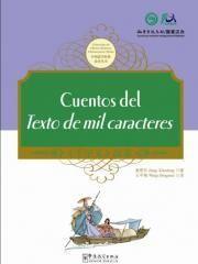 Cuentos del Texto de mil caracteres (chino-español)