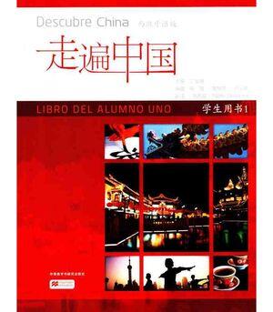 Descubre China 1 Libro Alumno