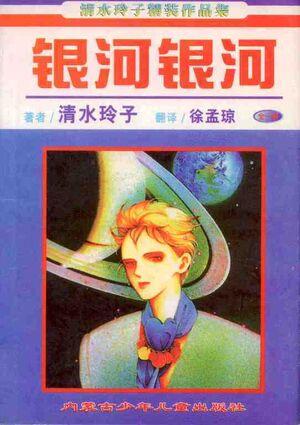 Comic juvenil - 22XX
