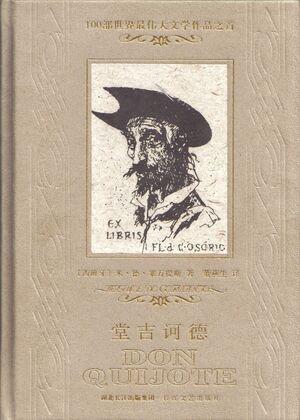 Don Quijote (chino) Ed. de lujo