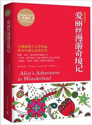 Alicia en el país de las maravillas (chino)